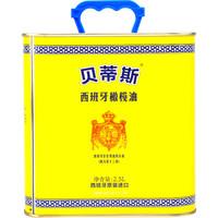 BETIS 贝蒂斯 橄榄油食用油 2.5L/罐+凑单品