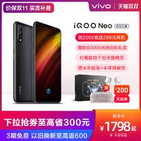 vivo iQOO Neo 855新品手机10月24日新品发布
