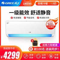 Gree/格力 KFR-35GW/FNhAa-A1冷暖变频大1.5p挂式空调品悦