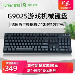 富勒 G902S 樱桃轴机械键盘