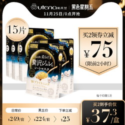 utena/佑天兰黄金果冻面膜亮白保湿补水面膜 5盒装15片