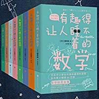 Kindle版有趣得让人睡不着的科普系列(套装共8册)