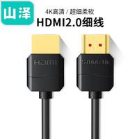 SAMZHE 山泽 HDMI视频线 超值版 0.5米