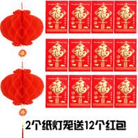 瀚唐 2个纸灯笼+12个红包