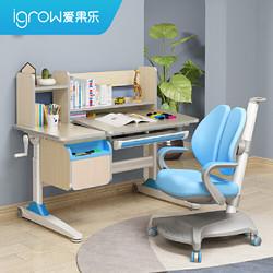爱果乐学习桌儿童书桌写字桌椅套装小学生课桌椅 可升降桌子家用