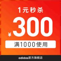 adidas官方旗舰店满1000元-300元店铺优惠券12/12-12/12