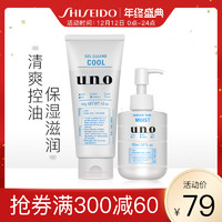 UNO/吾诺 男士洗面奶补水保湿控油深层清洁护肤品套装