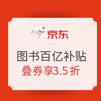 京东 百亿补贴图书分会场
