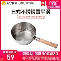 苏宁极物 日式不锈钢网红雪平锅不粘奶锅辅食锅家用汤锅煮面神器