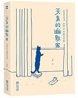 《天真的幽默家:老舍40年散文经典》kindle电子书