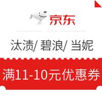 京东 汰渍/碧浪/当妮 专享优惠券