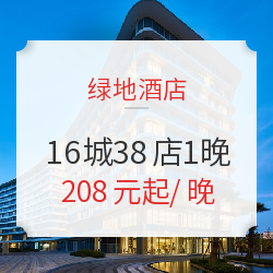 绿地酒店 16城38店 1晚通兑券 涵盖上海/三亚/西安/南京/武汉等