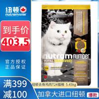 纽顿T24加拿大进口成猫幼猫粮鸡肉爱猫猫粮 去骨鸡肉&火鸡全期猫粮12磅/5.45KG
