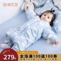 棉花堂婴儿睡袋加厚春秋新生儿童分腿宝宝防踢被全纯棉冬季可脱胆