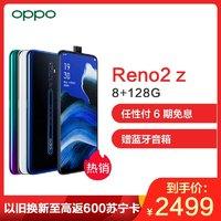 OPPO Reno2Z 8G+128G 极夜星云 4800万变焦四摄 视频防抖 6.5英寸阳光护眼全面屏拍照智能手机