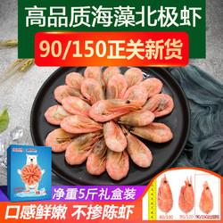 尚品绿洲 丹麦进口新货北极虾甜虾 规格45/60头 500g *5件