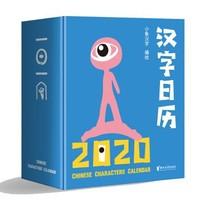 《小象汉字日历2020》