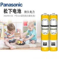 松下Panasonic正品碳性7号干电池黄色40粒装R03PNY/2S 遥控器手电筒儿童玩具键盘鼠标万用万能表门铃话筒