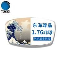 TOKAI 东海 瓅晶 1.76折射率 非球面超薄近视镜片 2片