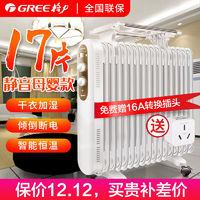 格力电油汀取暖器电暖器家用烤火炉静音电暖气片孕婴恒温节能油汀