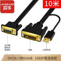 晶华-高清DVI24+1转VGA线-10米