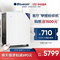 Blueair/布鲁雅尔 家用智能空气净化器除甲醛吸二手烟除雾霾570EF