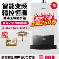 万家乐燃气热水器JSQ26-S25恒温13升节能家用天然气
