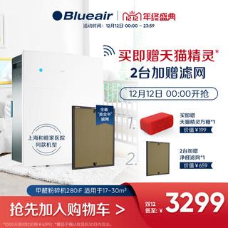 Blueair/布鲁雅尔 家用智能空气净化器除甲醛吸二手烟除雾霾280iF
