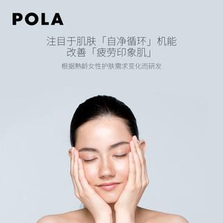 POLA/宝丽B.A 活性精华液40ml 面部补水保湿滋润