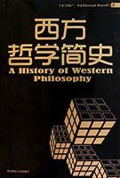 《西方哲学简史》Kindle版