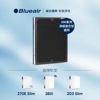 Blueair/布鲁雅尔 203/270E/303 NGB升级版SmokeStop复合型过滤网