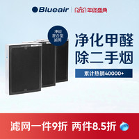 Blueair/布鲁雅尔 503/550E/510B NGB升级版SmokeStop复合型滤网
