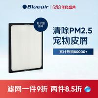 Blueair/布鲁雅尔203/270E Particle粒子型过滤网