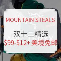 mountainsteals官网 双十二精选户外服饰