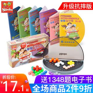 nibobo智慧金字塔智力魔珠儿童逻辑思维训练空间益智玩具游戏拼盘