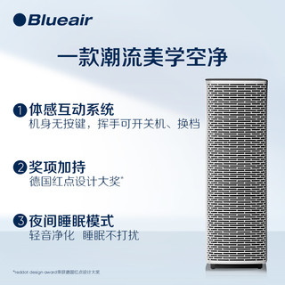 Blueair/布鲁雅尔 Sense+ WiFi手机控制空气净化器