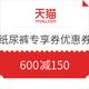 12日0点、必领神券:天猫精选 纸尿裤专享优惠券 满600减150可叠加购物津贴、店铺优惠
