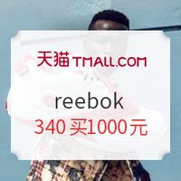 天猫 reebok 双12大促 优惠加码 340买1000元!