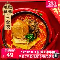 拉面说 日式地狱辣豚骨汤面速食方便拉面