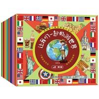 《让我们一起畅游世界》绘本 全套8册