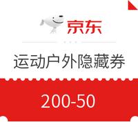 京东 抢200-50运动户外隐藏券
