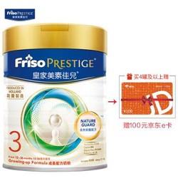 荷兰原装进口 港版皇家 美素佳儿(Friso) 成长配方奶粉 3段(1-3岁) 800g/罐
