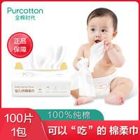 全棉时代婴儿棉柔巾宝宝干湿巾新生儿干湿两用棉柔巾单包特价