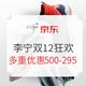 促销活动:京东 李宁官方网店 双12暖冬狂欢 限时85折,叠加2张专享券做到500-295!
