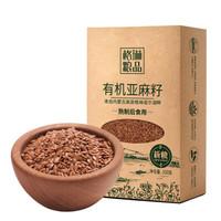 格琳诺尔 500g有机生亚麻籽 真空装 内蒙古生态原产地(胡麻籽 可榨油磨粉,杂粮)
