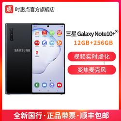 三星Note10+5G 骁龙855全网通5G Galaxy手机