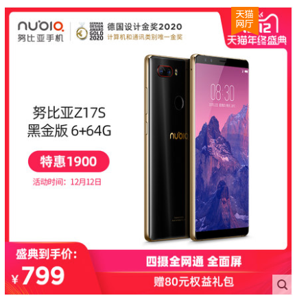 nubia 努比亚 Z17S 智能手机 6GB 64GB