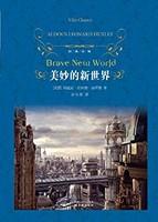 《美妙的新世界》Kindle版