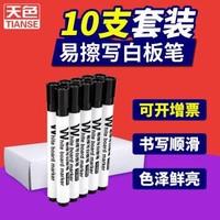 天色办公会议白板笔儿童彩色白板笔 水性大头笔 套装 6黑2蓝2红/盒