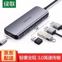 绿联 USB3.0分线器 4口HUB集线器扩展坞高速拓展 台式机笔记本电脑一拖四多接口延长线转换器 免驱 4口同用